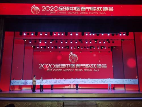"""诺奖无极美产品荣获""""2020全球中医春节联欢晚会唯一指定饮品""""称号"""