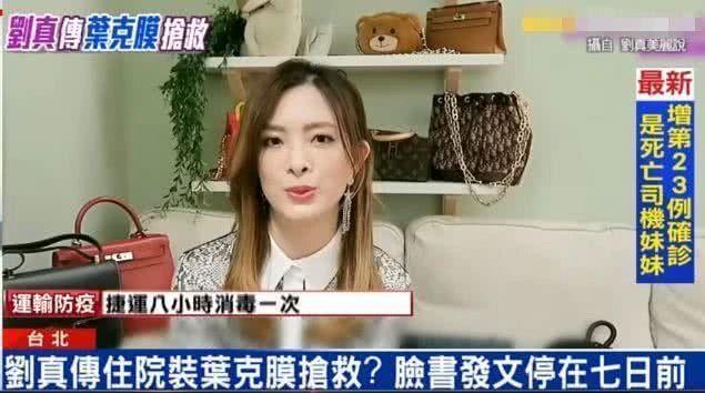 刘真病情仍不乐观 老公:愿以命抵命 女儿不能没妈妈