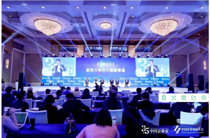 泛生子CEO王思振受邀出席中国企业领袖年会:未来十年,中国创新企业主战场将扩展至全球